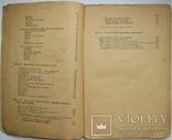 1928  Спутник рыболова-удильщика. Рождественский, Н., фото №7