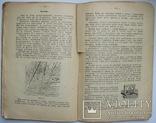 1928  Спутник рыболова-удильщика. Рождественский, Н., фото №11