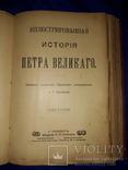 1903 Иллюстрированная история Петра Великого в 2 томах, фото №2