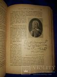 1903 Иллюстрированная история Петра Великого в 2 томах, фото №4