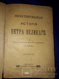 1903 Иллюстрированная история Петра Великого в 2 томах, фото №5