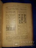 1903 Иллюстрированная история Петра Великого в 2 томах, фото №11