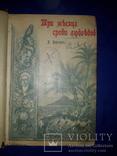 1911 Путешествие по островам Малайского архипелага