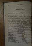 Герои Рима 1877г., фото №9