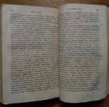 Герои Рима 1877г., фото №12