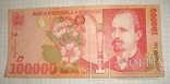 Румыния 100 000 лей 1998 г., фото №2