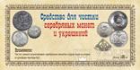 Средство для чистки серебряных монет и украшений 100 мл ( видео обзор), фото №3
