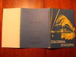 1962г. Набор открыток  поштова листівка Севастополь комплект 14 штук УССР фото Т. Бакман, фото №4