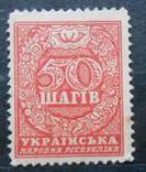 1919 г. УНР. 50 шагив. Марки деньги