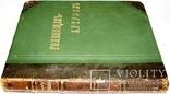 1914 Голенищев-Кутузов А. граф. Собрание сочинений в 4х томах. Том 2.