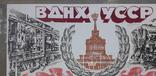 """Приглашение """"ВДНХ УССР"""" (Тираж 500 шт), фото №3"""