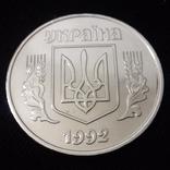5 копеек 1992 г. 2БАм. Поворот герба 180 град., фото №2