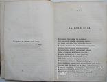 1856 Стихотворения Бенедиктова В., фото №4