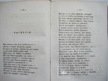 1856 Стихотворения Бенедиктова В., фото №6