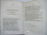 1856 Стихотворения Бенедиктова В., фото №8