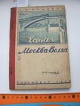 Мацевич Канал Москва-Волга 1938 г, фото №2