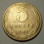 5 копеек 1961 фото 1