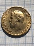 10 рублей 1909, фото №3