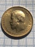 10 рублей 1909, фото №6