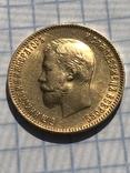 10 рублей 1909, фото №11