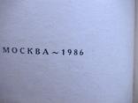 "БП (рамка) Д. Биленкин ""Сила сильных"" 1986р., фото №3"