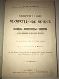 1912 Современное Лечение и новейшие лекарственные вещества