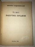 1946 Тіні Забутих Предків Михайло Коцюбинський