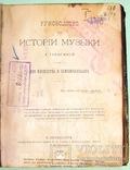 1895 Руководство к Истории Музыки Л. Турыгина