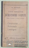 1911  Священная история на французском, фото №5
