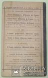 1911  Священная история на французском, фото №6