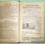 1911  Священная история на французском, фото №8