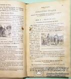 1911  Священная история на французском, фото №10