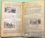 1911  Священная история на французском, фото №13