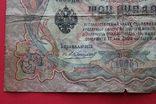 Три Рубля 1905 год, фото №4