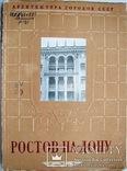 1950  РОСТОВ-НА-ДОНУ. Архитектура городов СССР. Ребайн Я.А., фото №2