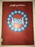 1959 Жадоба шикарне Оповідання