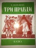 1969 Три Правди дитяча казка нашим дітям