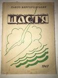 1947 Щастя Павло Миргородський