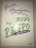 Перо під ребро с Автографом всього 750