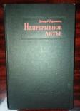 Не прирывное литье Эрхард Германн 1961 года, перевод с Немецкого., фото №2