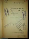 Не прирывное литье Эрхард Германн 1961 года, перевод с Немецкого., фото №4