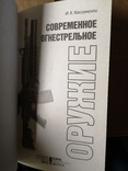 Книга современное огнестрельное оружие, фото №3