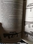 Книга современное огнестрельное оружие, фото №7