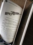 Книга современное огнестрельное оружие, фото №9