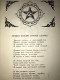 1938 Дагестан Стихи и Поэма Сулеймана Стальского