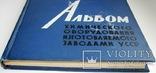 1965  Альбом химического оборудования изготовляемого заводами УССР, фото №5