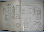 1965  Альбом химического оборудования изготовляемого заводами УССР, фото №9