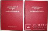 1976 Американская техника и промышленность. Выпуск 1,3, фото №4