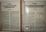 1976 Американская техника и промышленность. Выпуск 1,3, фото №6