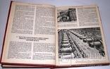1976 Американская техника и промышленность. Выпуск 1,3, фото №7